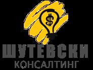Шутевски Консалтинг